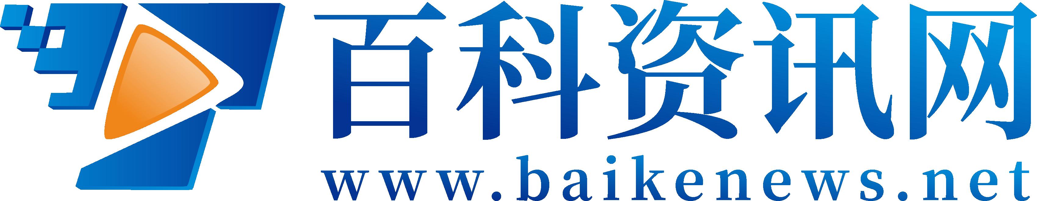 百科资讯网